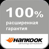 Расширенная гарантия HANKOOK